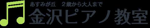 金沢ピアノ教室
